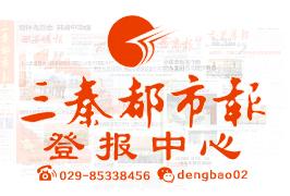sanqinbao